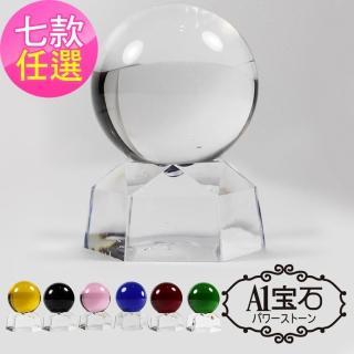 【A1寶石】招財開運風水-水晶球風水擺件(7款任選)