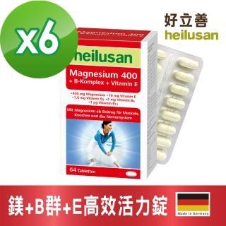 【德國 好立善】鎂+B群+E高效強化錠(64錠*6入組)