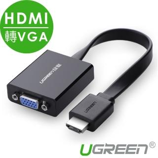 【綠聯】HDMI轉VGA轉換器