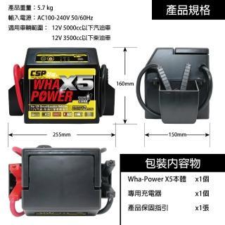【CSP 救車電源】X5 超強勁 哇電 WP-128汽柴油專業版 汽車 貨車 救車(緊急啟動電源 JUMP STARTER 台灣製)