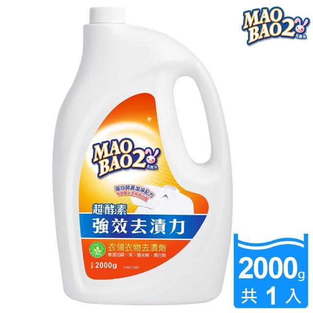 【毛寶兔】超酵素衣物去漬劑(2000g補充瓶)/