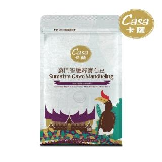 【Casa卡薩】頂級莊園 蘇門答臘綠寶石咖啡豆(227g)