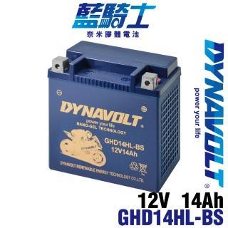 【藍騎士電池】GHD14HL-BS等同HARLEY哈雷重機專用電池(奈米膠體電池)