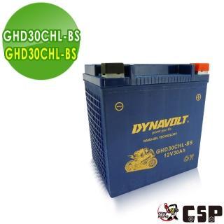 【藍騎士電池】GHD30CHL-BS等同YUASA湯淺GHD30CHL-BS與YB30L-B與GHD30HL-BS(哈雷重機與水上摩托車專用電池)