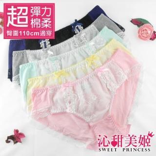 【沁甜美姬】內褲-5色 舒適無痕 柔軟棉質 優雅蕾絲(微醺精靈)