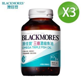 【澳佳寶Blackmores】三倍濃縮深海魚油 膠囊食品(60顆x3盒)