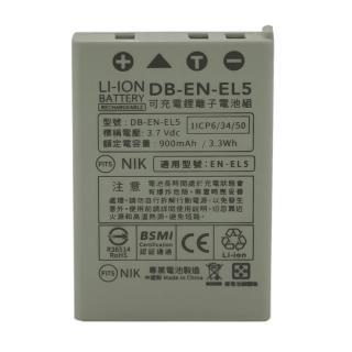 【Kamera】鋰電池 for Nikon EN-EL5(DB-ENEL5)