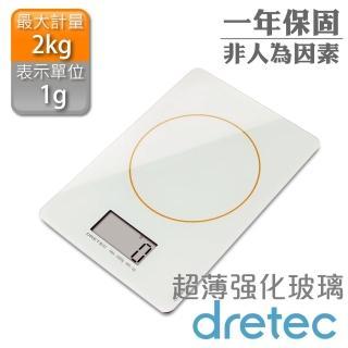 【dretec】超薄強化玻璃型廚房電子料理秤/電子秤-白色