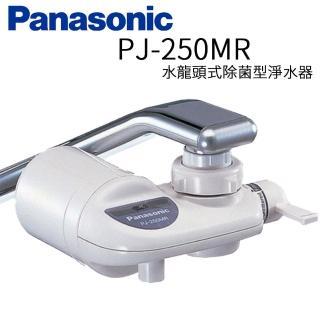 【Panasonic 國際牌】水龍頭式除菌型淨水器(PJ-250MR)