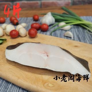 【小老闆】北極大西洋厚切無肚洞扁鱈X4片(400g/片 鱈魚買就送澎湖透抽600g)
