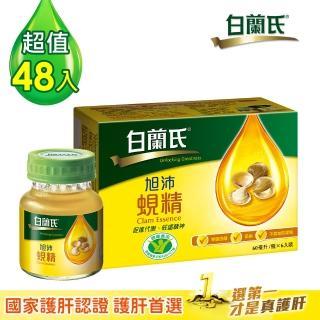 【白蘭氏】旭沛蜆精60ml*48瓶(通宵晚班 護肝首選)