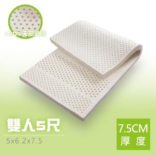 【BN-Home】超Q彈馬來西亞天然乳膠床墊雙人5x6.2尺x7.5cm(馬來西亞天然乳膠床墊雙人)