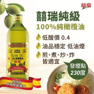 【囍瑞 BIOES-買一送一】純級100% 純橄欖油(1000ml*2入)