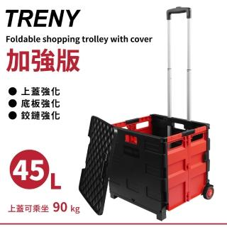 【TRENY】折疊購物車送蓋子 - 紅黑大號(菜籃車 手推車 加強版)