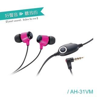 【ALTEAM我聽】AH-31VM 線控接聽耳道式耳機(俏粉紅/熱情紅/科技藍)