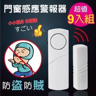 【阿莎&布魯】門窗感應警報器(超值9入)