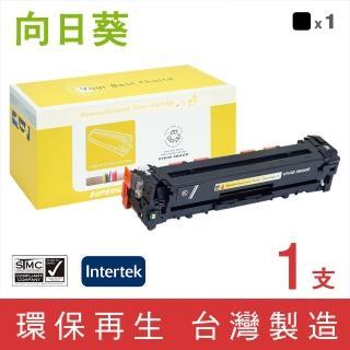 【向日葵】for HP CF210X/131X(黑色高容量環保碳粉匣)