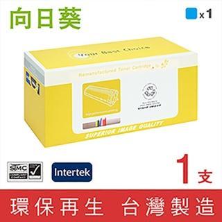 【向日葵】for HP CF401A/201A(藍色環保碳粉匣)