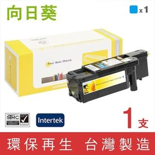 【向日葵】for Fuji Xerox CT201592(藍色環保碳粉匣)