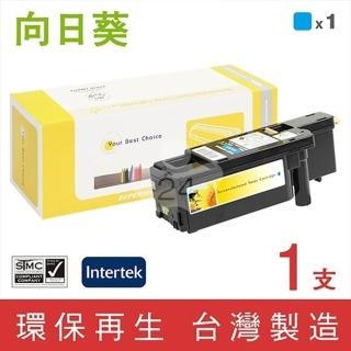 【向日葵】for Fuji Xerox CT202265(藍色環保碳粉匣1.4K)
