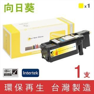 【向日葵】for Fuji Xerox CT202267(黃色環保碳粉匣1.4K)