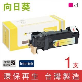 【向日葵】for Fuji Xerox CT201634(紅色環保碳粉匣)