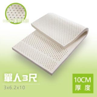 【BN-Home】超Q彈馬來西亞天然乳膠床墊單人3x6.2尺x10cm(馬來西亞天然乳膠床墊單人)