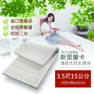 【BN-Home】超Q彈馬來西亞天然乳膠床墊單人加大3.5x6.2尺x15cm(馬來西亞天然乳膠床墊單人加大)