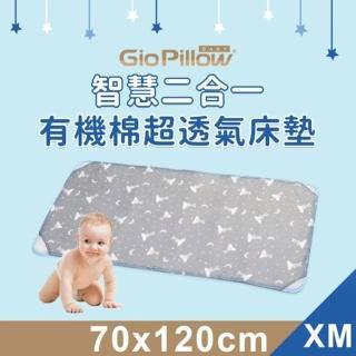 【GIO Pillow】智慧二合一有機棉超透氣嬰兒床墊 【XM號70×120cm】(透氣 床套可拆卸 可水洗 防蹣)