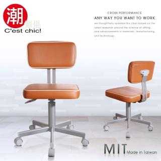 【Cest Chic】Vintage復古小日子電腦椅-Made in Taiwan咖啡(電腦椅)