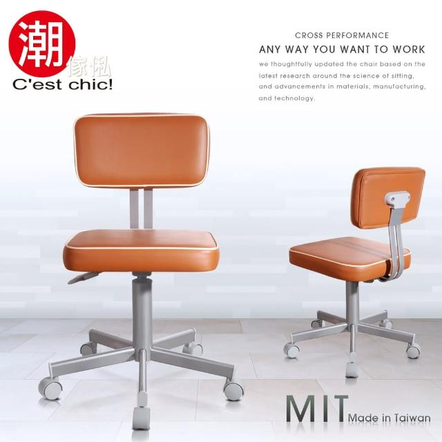 【C est Chic】Vintage復古小日子電腦椅-Made in Taiwan咖啡(電腦椅)