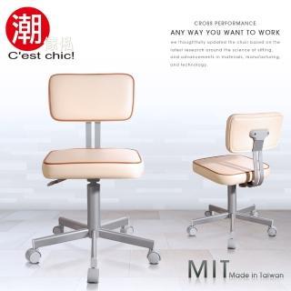 【C est Chic】Vintage復古小日子電腦椅-Made in Taiwan米白(電腦椅)