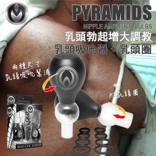 【美國 MASTER SERIES】乳頭勃起增大調教 乳頭吸吮器+乳頭圈(享受玩弄大乳頭激凸)