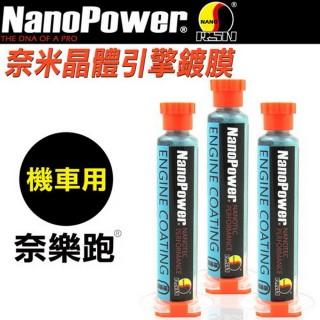 【NanoPower奈樂跑】NP-01奈米晶體引擎鍍膜 機車專用-3入組