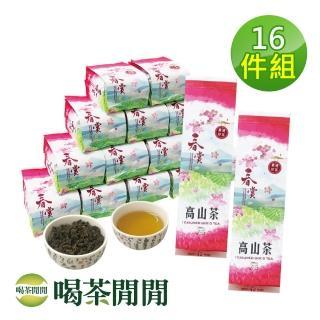 【喝茶閒閒】四季單葉熟香高山茶葉(團購4斤組共16包/贈精美小禮)