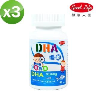 【得意人生】DHA兒童魚油嚼錠(60粒)x3
