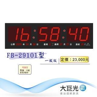 【大巨光】電子鐘/電子日曆/LED數字鐘系列(FB-29101)