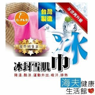 【Q-PAD】冰封雪肌巾 30x100cm(4包裝)