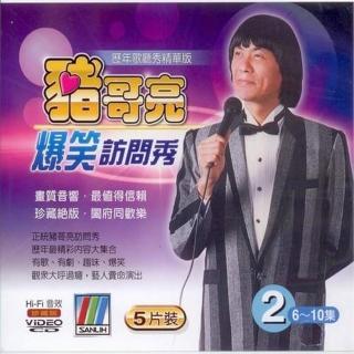 【正統豬哥亮訪問秀】豬哥亮爆笑訪問秀 2(5VCD)