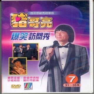 【正統豬哥亮訪問秀】豬哥亮爆笑訪問秀7(3DVD)