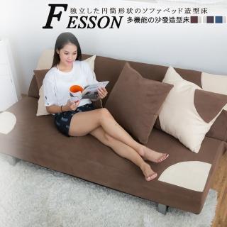 【BN-Home】FASSON弗森多功能摺疊沙發床(沙發/雙人沙發/沙發床)