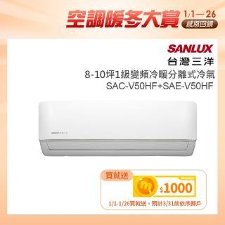 【台灣三洋 SANLUX】8-10坪變頻冷暖分離式冷氣(SAC-V50HF+SAE-V50HF)