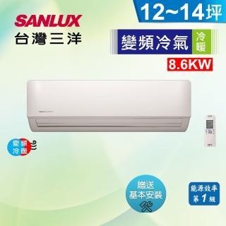 【台灣三洋 SANLUX】12-14坪變頻冷暖分離式冷氣(SAC-V86HF+SAE-V86HF)