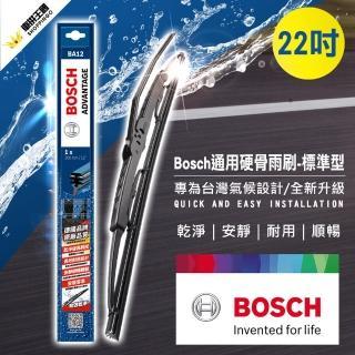 【亞克科技】BOSCH 新款V4亞熱帶雨刷22吋