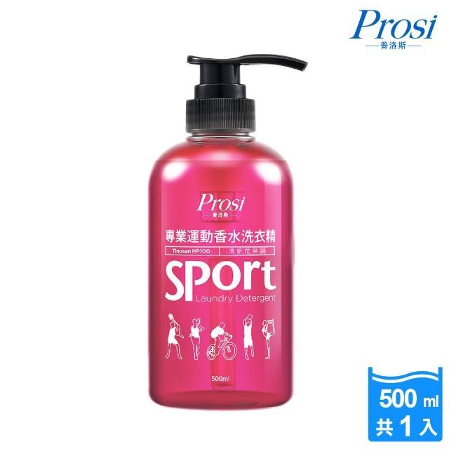 【普洛斯Prosi】專業運動香水洗衣精500mlx1入(清新花果調)