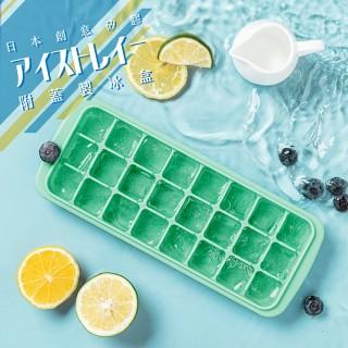 日本創意矽膠附蓋製冰盒 24冰格(軟式製冰盒)