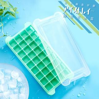 日本創意矽膠附蓋製冰盒 36冰格(軟式製冰盒)