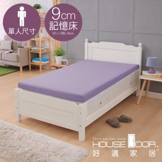 【House Door 好適家居】超吸濕排濕表布9cm厚波浪式竹炭記憶床墊(單人3尺)