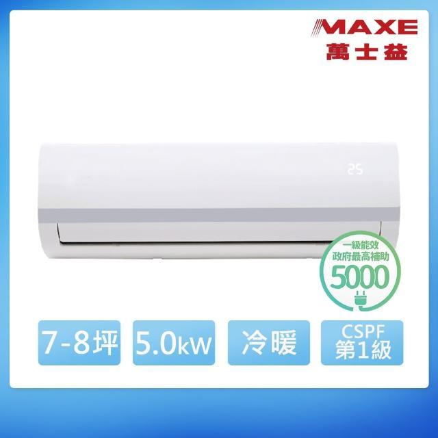 【好禮送★MAXE萬士益】7-9坪變頻冷暖分離式(MAS-50MV/RA-50MV)