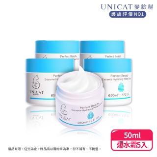 【變臉貓UNICAT】水感抗氧-水潤保濕凝霜50MLX5入(女大節目推薦 超補水)